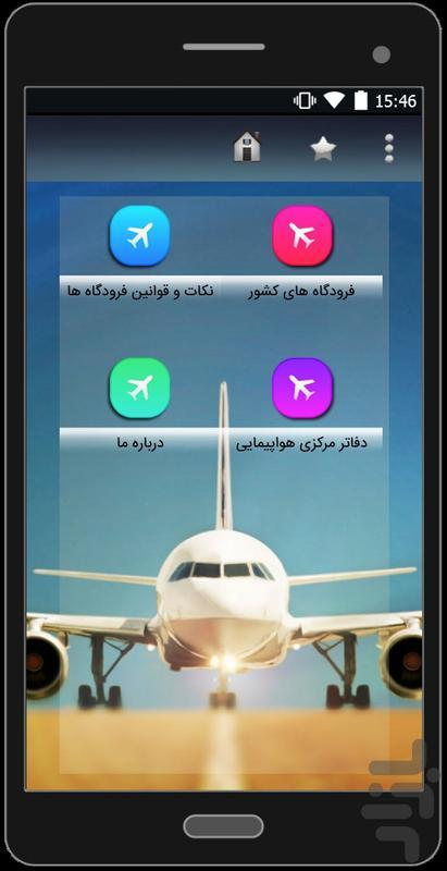 Comprehensive guide airport - Image screenshot of android app