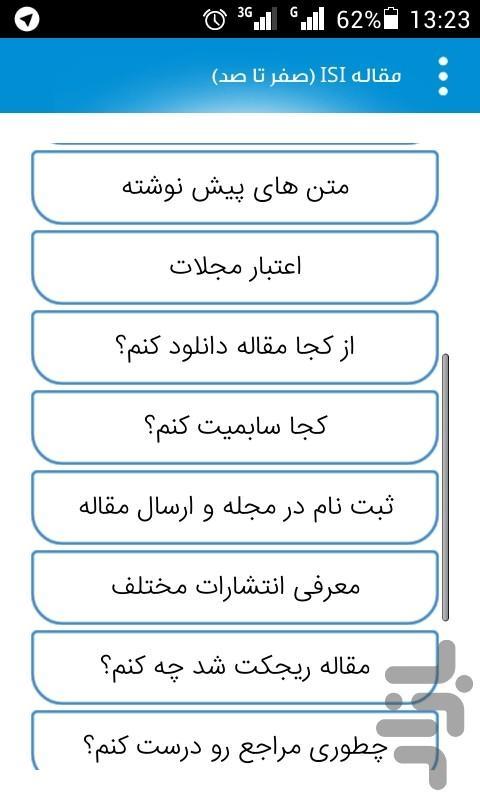 صفر تا صد آموزش مقاله نویسی ISI - عکس برنامه موبایلی اندروید