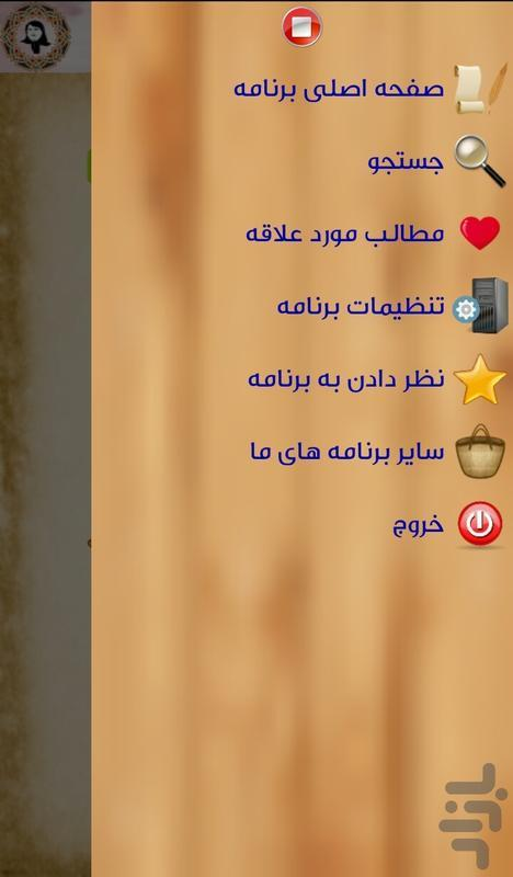 Court poetry parvin Etesami - Image screenshot of android app
