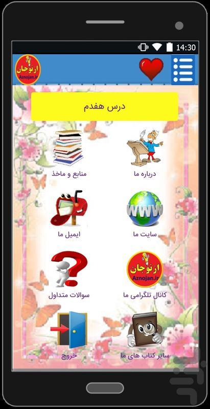 گام به گام فارسی هفتم (ازنوجان) - عکس برنامه موبایلی اندروید