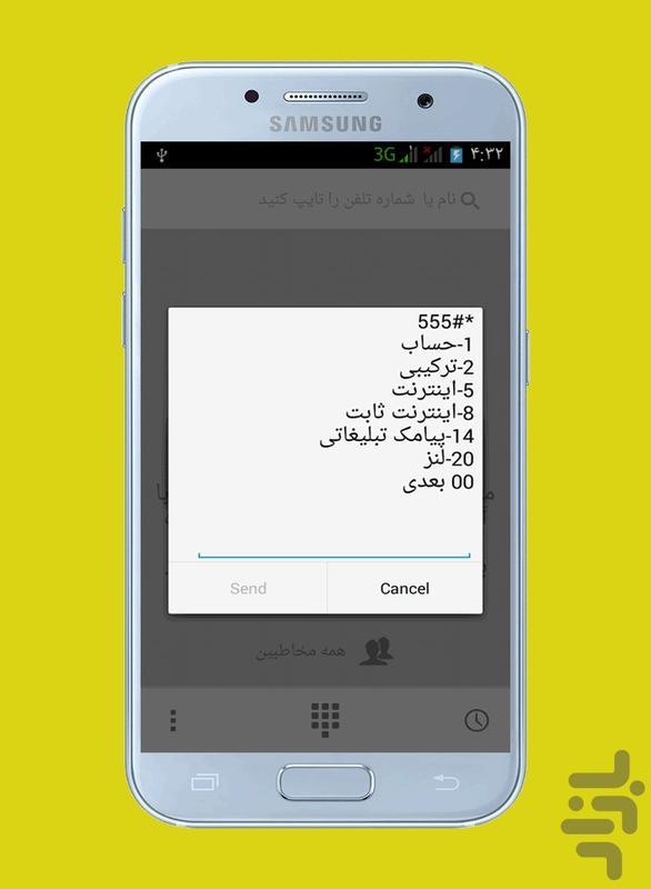 کدهای دستوری ایرانسل (USSD) - عکس برنامه موبایلی اندروید