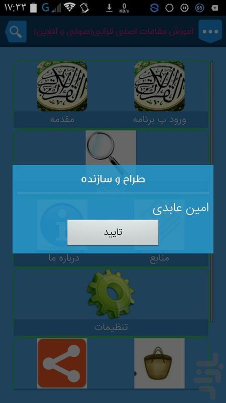 آموزش مقامات قرآنی(صوتی وآفلاین) - عکس برنامه موبایلی اندروید