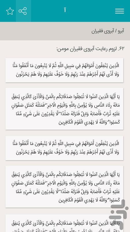 فرهنگ قرآن - عکس برنامه موبایلی اندروید