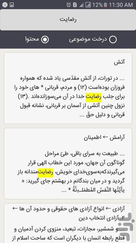 دائرة المعارف قرآن کریم - عکس برنامه موبایلی اندروید