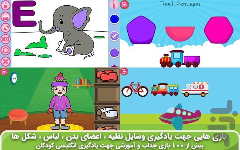 انگلیسی کودکان(پاندا) - عکس بازی موبایلی اندروید