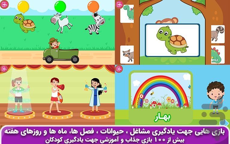 سرزمین شیطونک ها-بازی تعاملی کودک - عکس بازی موبایلی اندروید