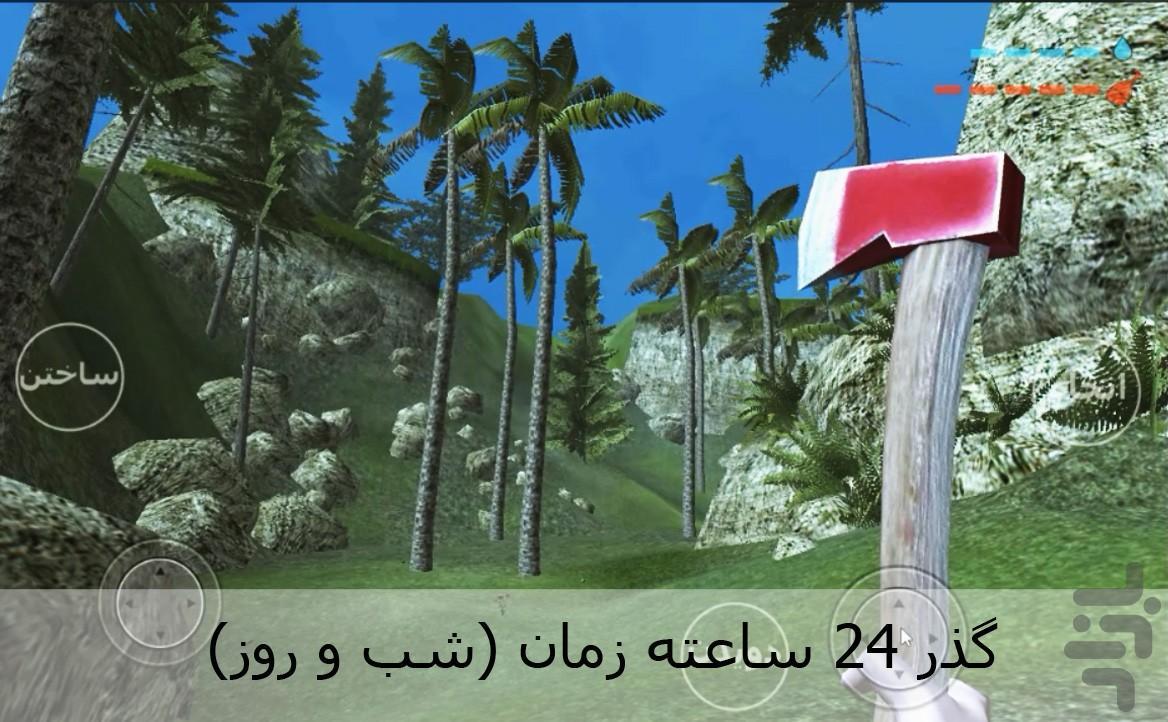 بازی جزیره - عکس بازی موبایلی اندروید