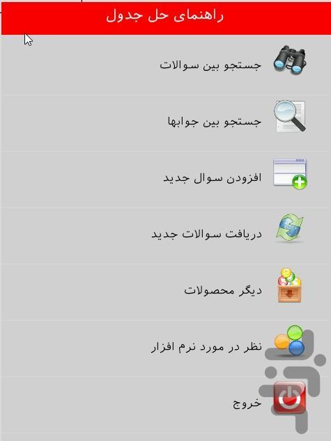 راهنمای حل جدول - عکس برنامه موبایلی اندروید
