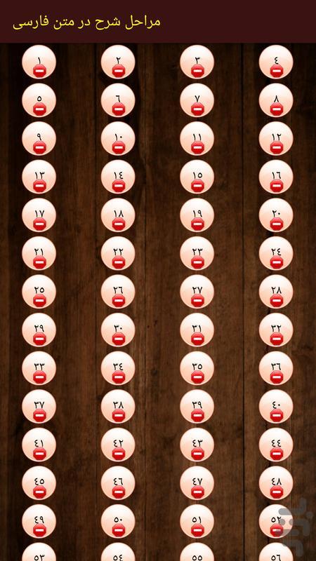جدول دان 2 ( شرح در متن ) - عکس بازی موبایلی اندروید