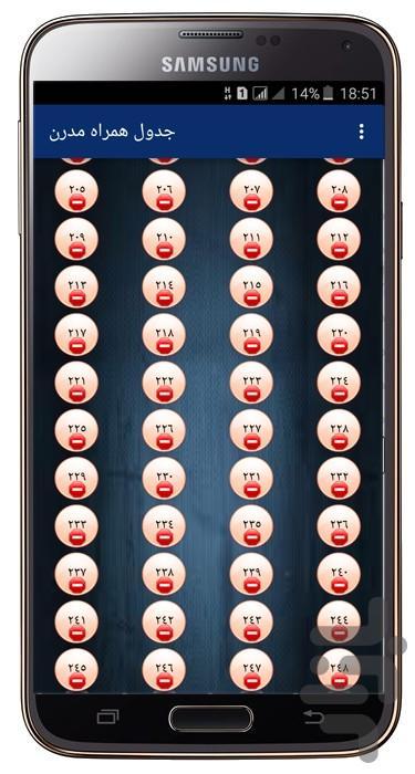 جدول مدرن - عکس برنامه موبایلی اندروید