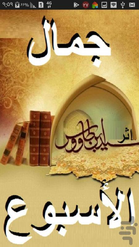 جمال الأسبوع - عکس برنامه موبایلی اندروید