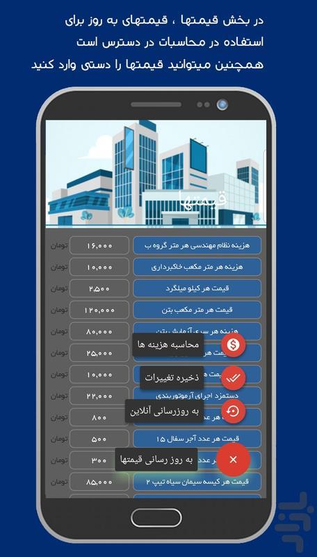 هزینه ساختمان - عکس برنامه موبایلی اندروید