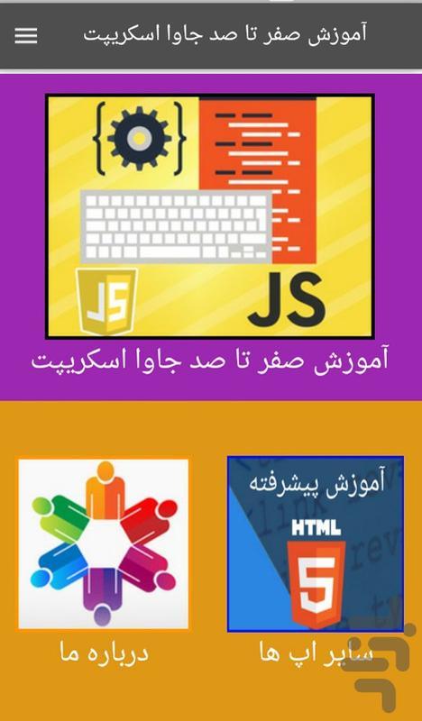 آموزش صفر تا صد جاوا اسکریپت - عکس برنامه موبایلی اندروید