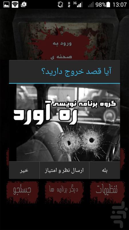 جنایی معمایی - عکس برنامه موبایلی اندروید