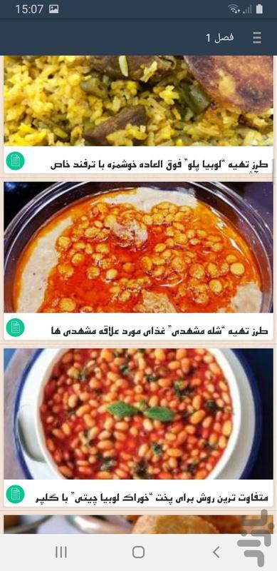 انواع غذا با حبوبات خانگی لذیذ - عکس برنامه موبایلی اندروید