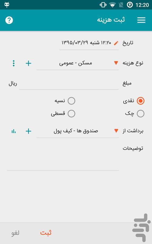 حسابیار ژوبین - عکس برنامه موبایلی اندروید