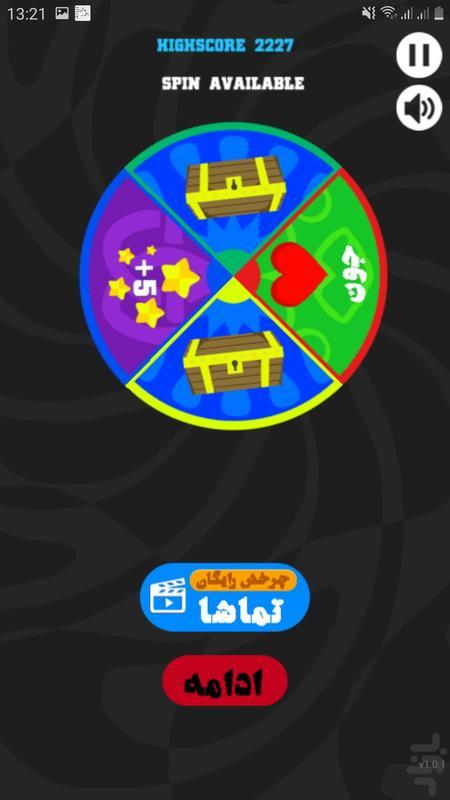 پرتاب سوزن - عکس بازی موبایلی اندروید