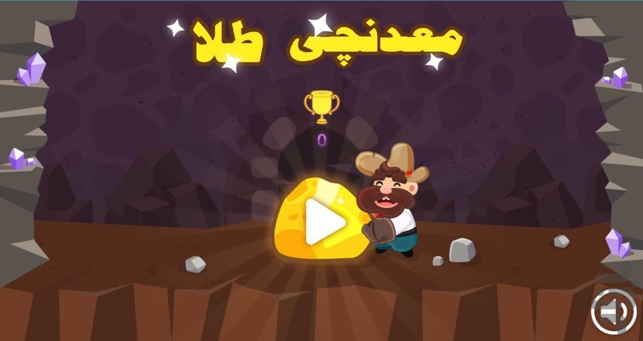 معدنچی طلا - عکس بازی موبایلی اندروید