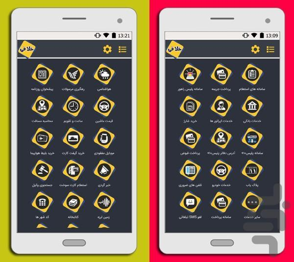 خلافی (همراه بانک+پیشخوان) - عکس برنامه موبایلی اندروید