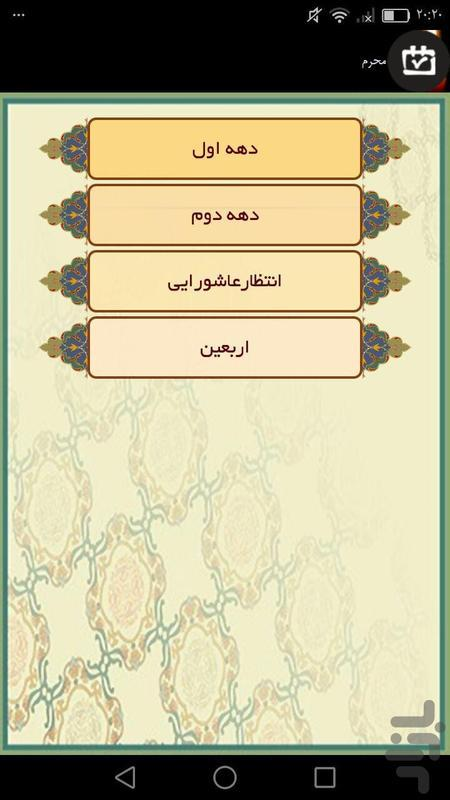 محرم وصفر - عکس برنامه موبایلی اندروید