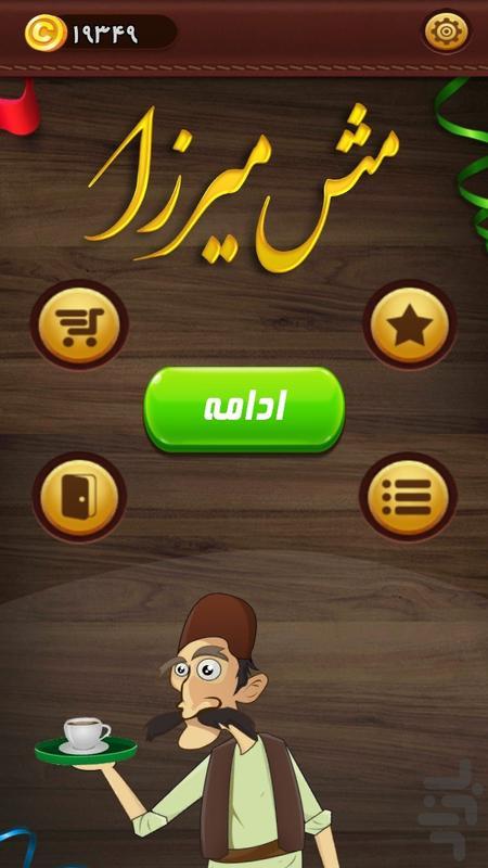 مش ميرزا - عکس بازی موبایلی اندروید