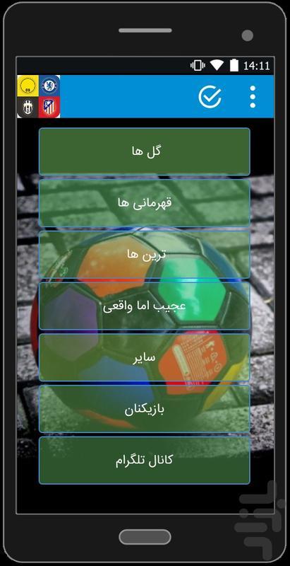 رکوردهای باورنکردنی فوتبال - عکس برنامه موبایلی اندروید