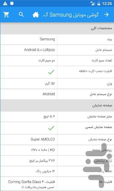 بانه کالا - عکس برنامه موبایلی اندروید