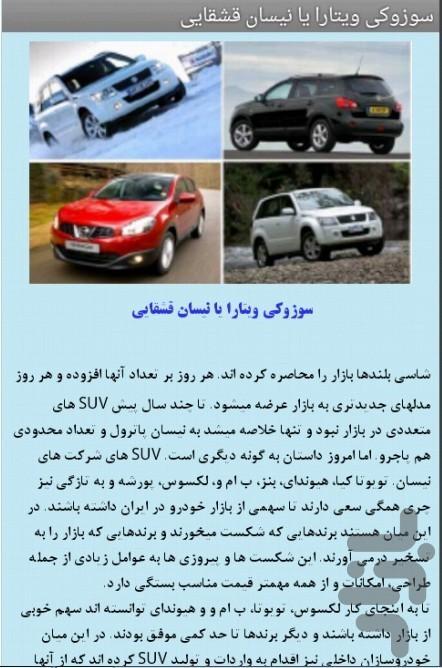بانک اطلاعاتی خودرو - عکس برنامه موبایلی اندروید
