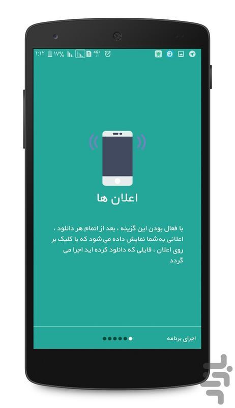 دانلود خودکار از اینستاگرام - عکس برنامه موبایلی اندروید
