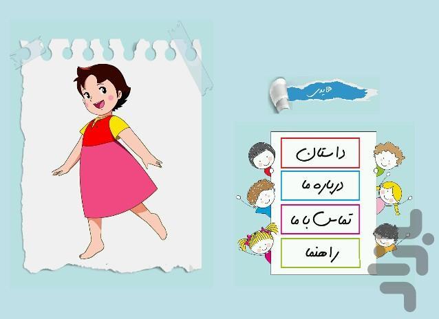 هایدی موزیکال - عکس برنامه موبایلی اندروید