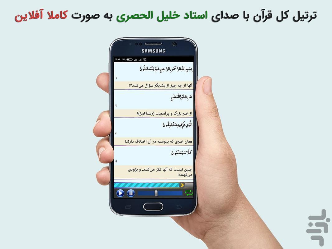 ترتیل کل قرآن استاد خلیل الحصری - عکس برنامه موبایلی اندروید
