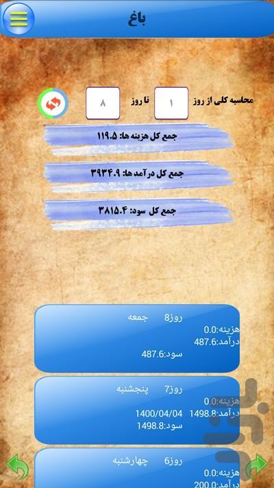 دخل و خرج (فاکتور) - عکس برنامه موبایلی اندروید