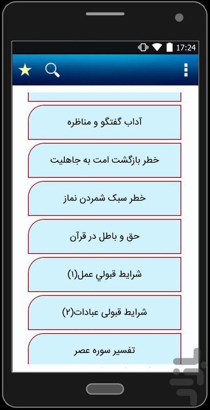گنج سخن3 (منبر،سخنرانی) - عکس برنامه موبایلی اندروید