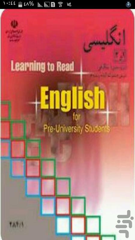 آموزش جامع زبان پیش دانشگاهی - عکس برنامه موبایلی اندروید