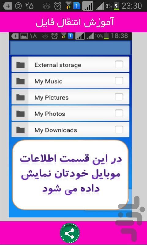کنترل از راه دور - Image screenshot of android app