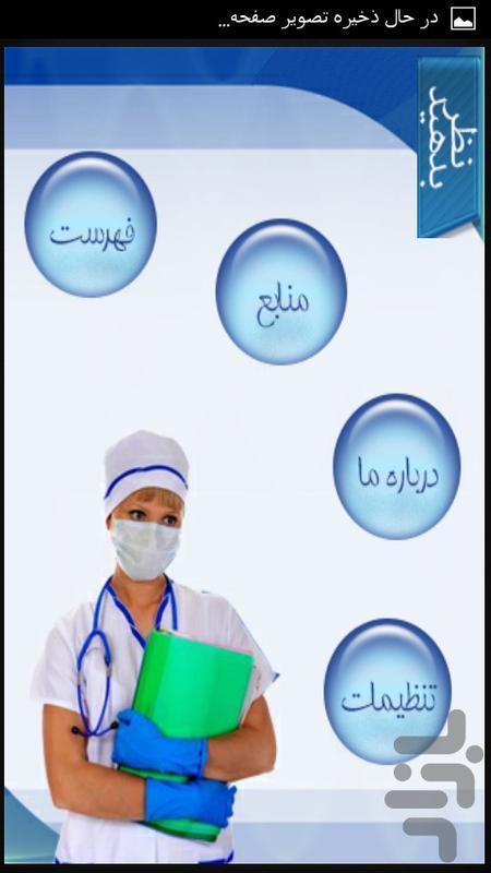 بیماری های کودکان - عکس برنامه موبایلی اندروید