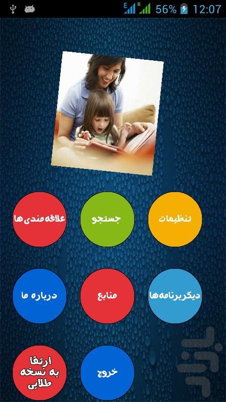 رفتار با کودکان - عکس برنامه موبایلی اندروید