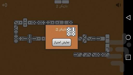 دومینو - عکس بازی موبایلی اندروید