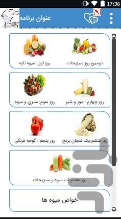 5 کیلو لاغری در یک هفته - عکس برنامه موبایلی اندروید