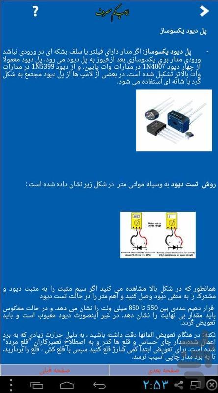 تعمیر لامپ کم مصرف - عکس برنامه موبایلی اندروید