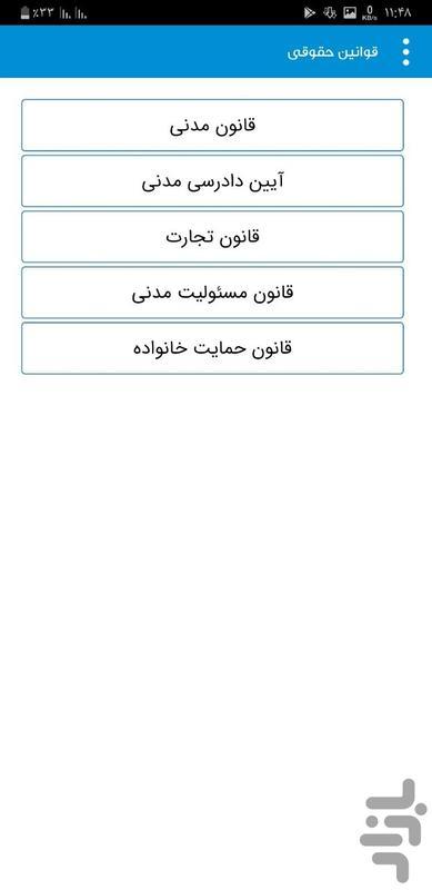 بانک قانون - عکس برنامه موبایلی اندروید