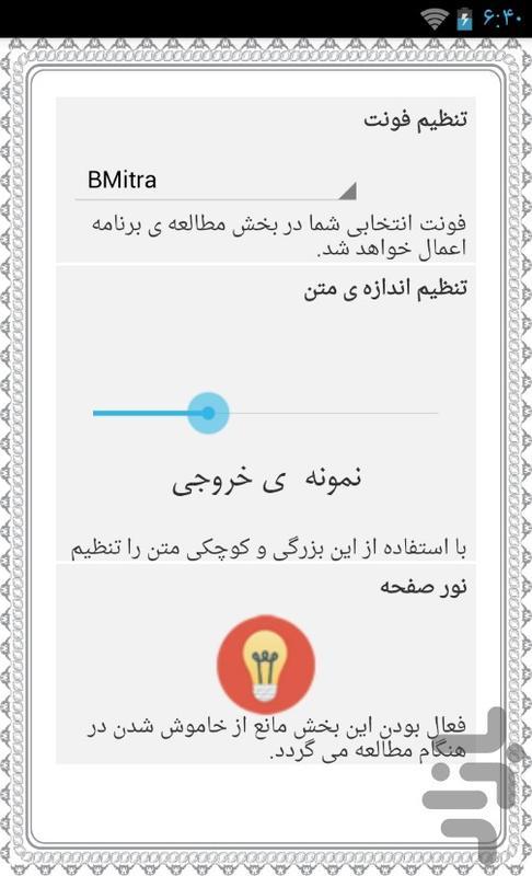 آموزش خواندن قرآن بصورت کامل - عکس برنامه موبایلی اندروید
