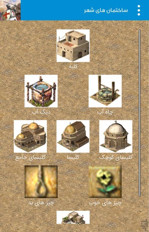 جنگ های صلیبی ترفند و آموزش - عکس برنامه موبایلی اندروید