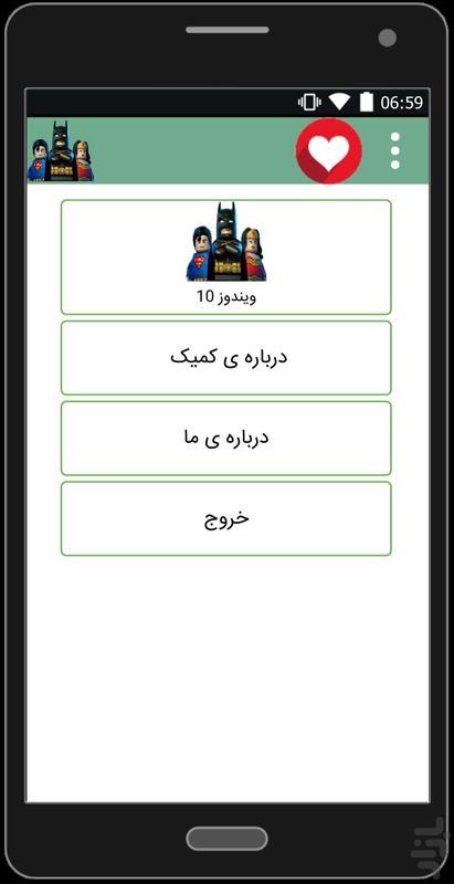 کمیک لگو دی سی - عکس برنامه موبایلی اندروید