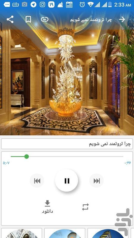 صدای ثروت و موفقیت -کتاب صوتی - عکس برنامه موبایلی اندروید