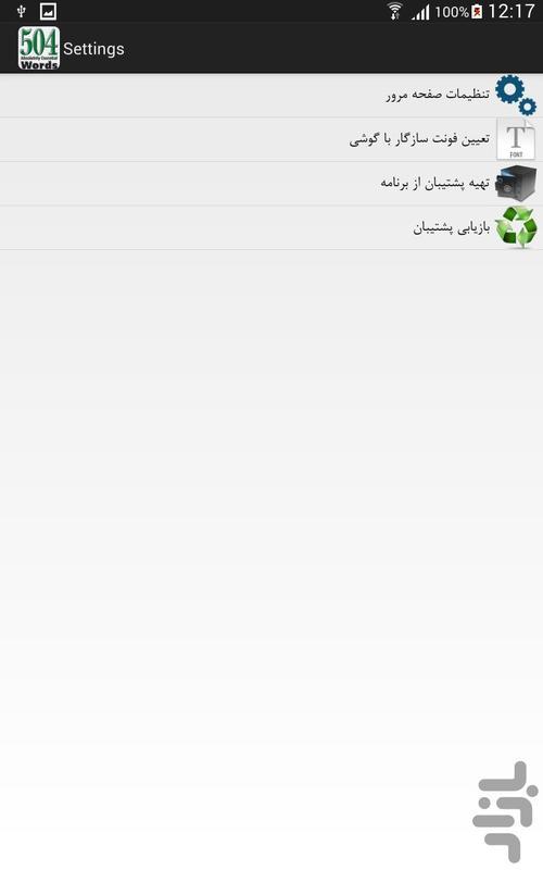 ۵۰۴ واژه ضروری ( 504 ) - عکس برنامه موبایلی اندروید