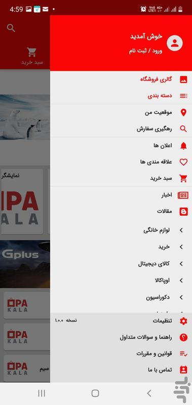اوپاکالا - عکس برنامه موبایلی اندروید