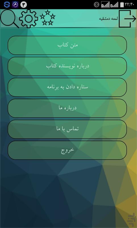 کتاب لمعه دمشقیه شهید اول - عکس برنامه موبایلی اندروید