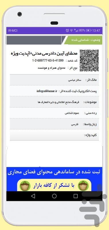 محشای آیین دادرسی مدنی+آپدیت ویژه - عکس برنامه موبایلی اندروید