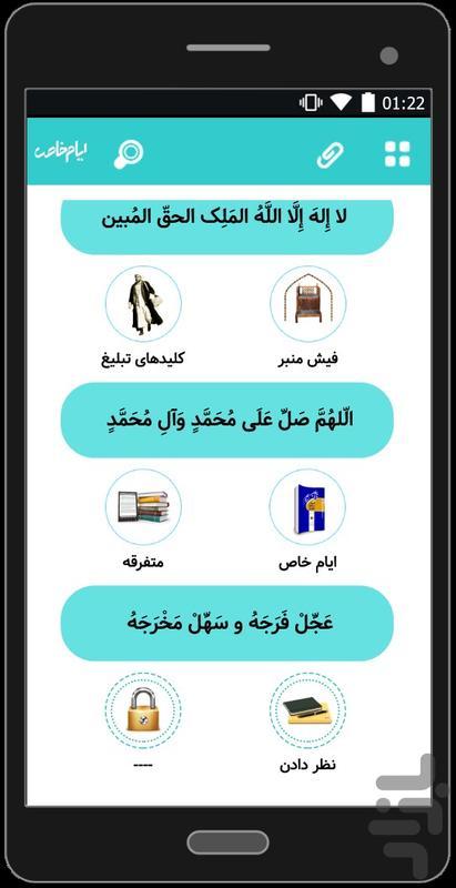مبلغان - عکس برنامه موبایلی اندروید